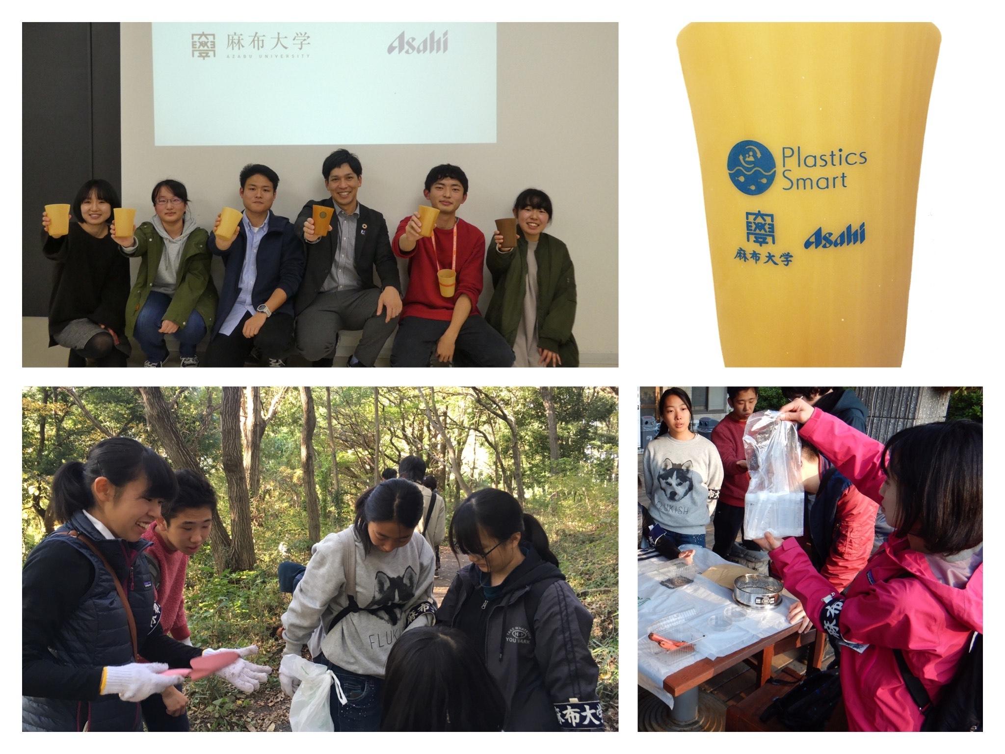 未来の共生科学を拓く地球共生系 PBL